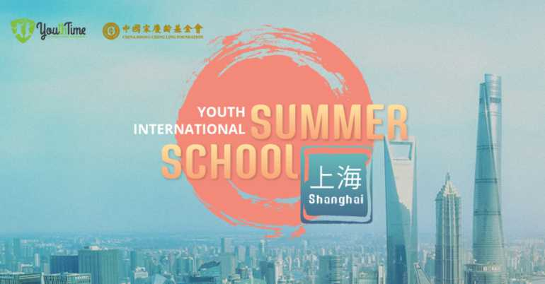 Youth International Summer School 2018 in Shanghai